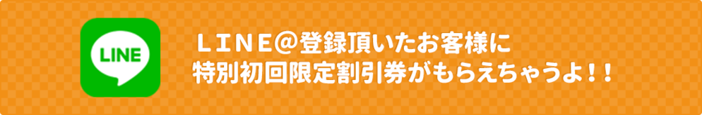 LINE@登録頂いたお客様に特別初回限定割引券がもらえちゃうよ!!